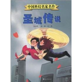 中国科幻名家名作:圣域传说