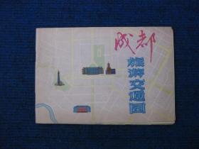 成都旅游交通图(86年1版1印)
