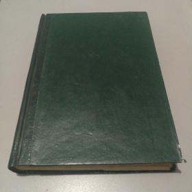 民族语文(1979年创刊号1-4期、1980年1-4期) 精装合订本