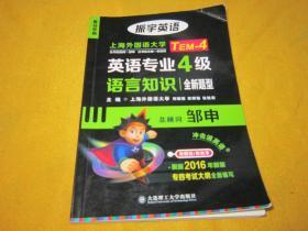振宇英语  英语专业4级语言知识(全新题型)