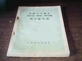 初级中学课本汉语第一册第二册合编教学参考书
