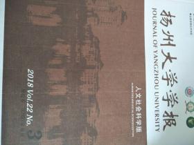 【全新正版】扬州大学学报(人文社科版)2018年第3期
