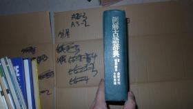 例解古语辞典 精装  日文
