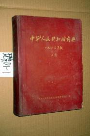 中华人民共和国药典 1963年版二部 16开精装