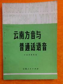 云南方音与普通话语音。