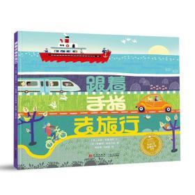 小长江经典绘本系列:跟着手指去旅行(精装绘本)