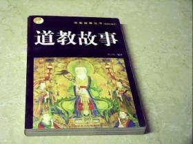 道教故事(插图珍藏本)