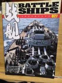 战舰:027