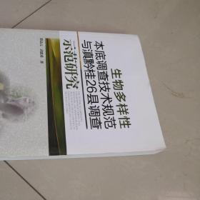 生物多样性本底调查技术规范与滇黔桂26县调查示范研究