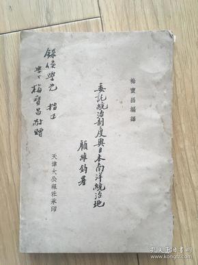 1935年 南开大学 梅宝昌著作 委托同志制度与日本南洋统治地 天津 大公报社出版 作者毛笔签赠 顾维钧题写书名 作序  珍贵 孤本