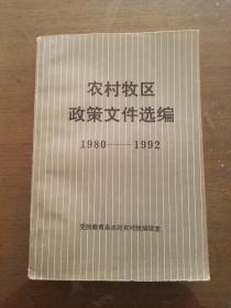 农村牧区政策文件选编1980-1992