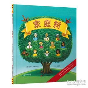 森林鱼·国际大奖绘本:家庭树(精装绘本)