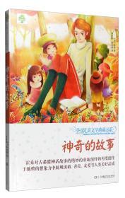 全球儿童文学典藏书系:神奇的故事(第2辑升级版)
