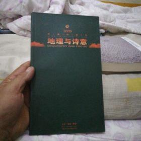 地理与诗意 2009 【16开】