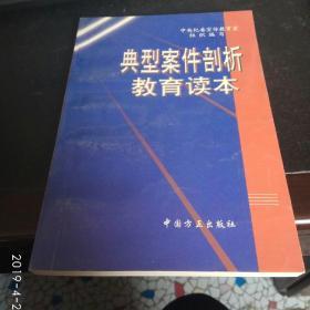 典型案件剖析教育读本