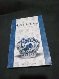 中国青花瓷鉴识【一版一印  铜板彩印  品佳】