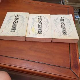 中国现代名中医医安精华(1-3卷)