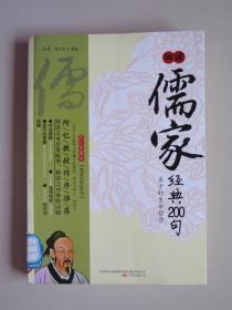 【2本】细读儒家经典200句:孔子的生命智慧   孟子的生命哲学