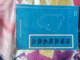 信阳县地名概况