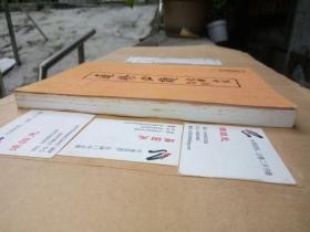 【重刊】《莲修必读》序言作于:光绪丙戌年扬州藏经院【见书影】