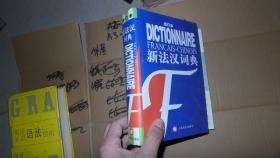 新法汉词典 修订本  精装