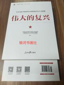 伟大的复兴 : 新时代中国特色社会主义总任务