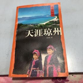 边缘中国:天涯琼州