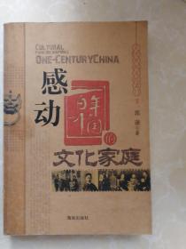 感动百年中国的文化家庭