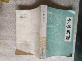 武术书籍《少林武功》品相、作者、出版社、年代、详情见图,铁橱北4--6
