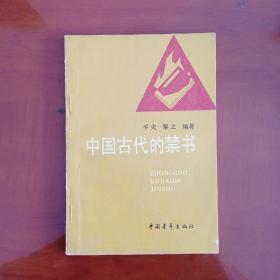 中国古代的禁书