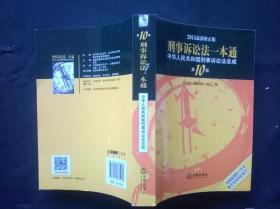 2015( 最新版修正版)刑事诉讼法一本通 中华人民共和国刑事诉讼法总成(第10版)