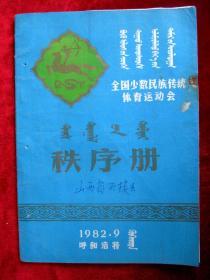 1982年全国少数民族传统体育运动会《秩序册》
