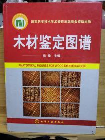 木材鉴定图谱(精装)