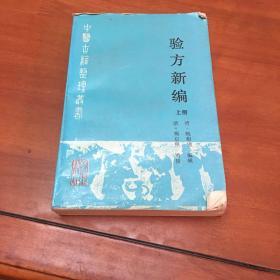 验方新编(上册)
