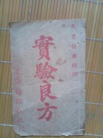 实验良方(上海联谊社敬刊)