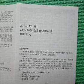 ZTE-C R518S  CDMA 2000  数字移动电话机用户指南