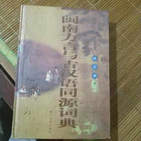 闽南方言与古汉语同源词典