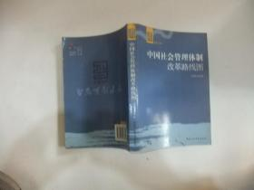 中国社会管理体制改革路线图