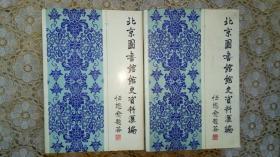 北京图书馆馆史资料汇编(1909—1949)上下