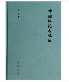 中国梅花名胜考(精)   9E15e