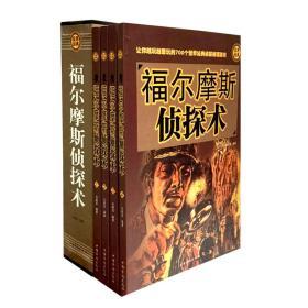 正版包邮  福尔摩斯侦探术 插盒套装全4册图文版 青少年侦探推理悬疑小说