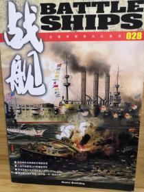 战舰:028