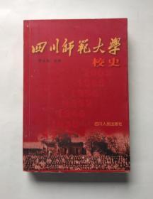 四川师范大学校史