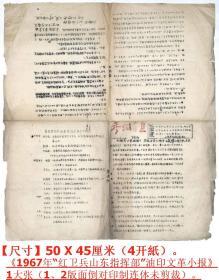 """《1967年""""红卫兵山东指挥部""""油印文革小报》1大张(1、2版的版面倒对印制连体未剪裁,少见)。【尺寸】50 X 45厘米(4开纸)。"""