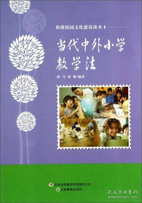 和谐校园文化建设读本:当代中外小学教学法