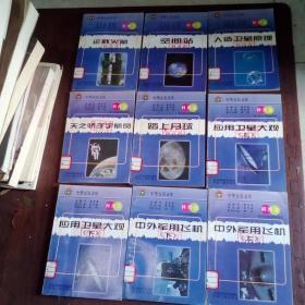 中华万有文库:科普卷、中小学生航空航天知识11本合售