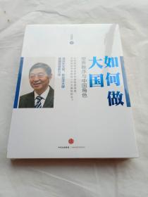 如何做大国:世界秩序与中国角色  未拆封