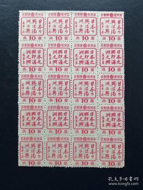 伪满州国书法邮票20连一件!新上品!包真,N12