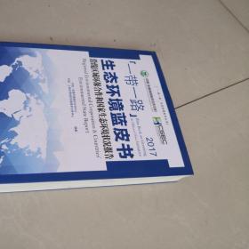 """""""一带一路""""生态生态环保系列丛书 """"一带一路""""生态环境蓝皮书:沿线区域环保合作和国家生态环境状况报告"""