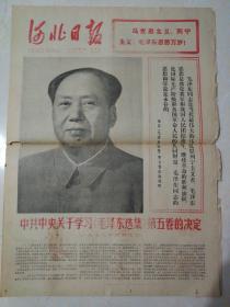 河北日报:1977.4.15